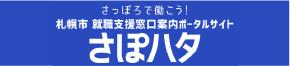 札幌市就職窓口案内ポータルサイト「さぽハタ」